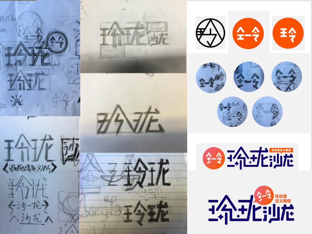 玲珑logo_08