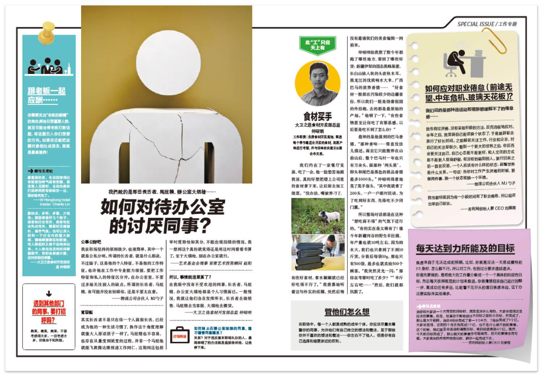 杂志图像01备份 17 (1)