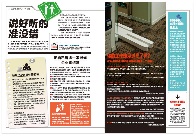 杂志图像01备份 14