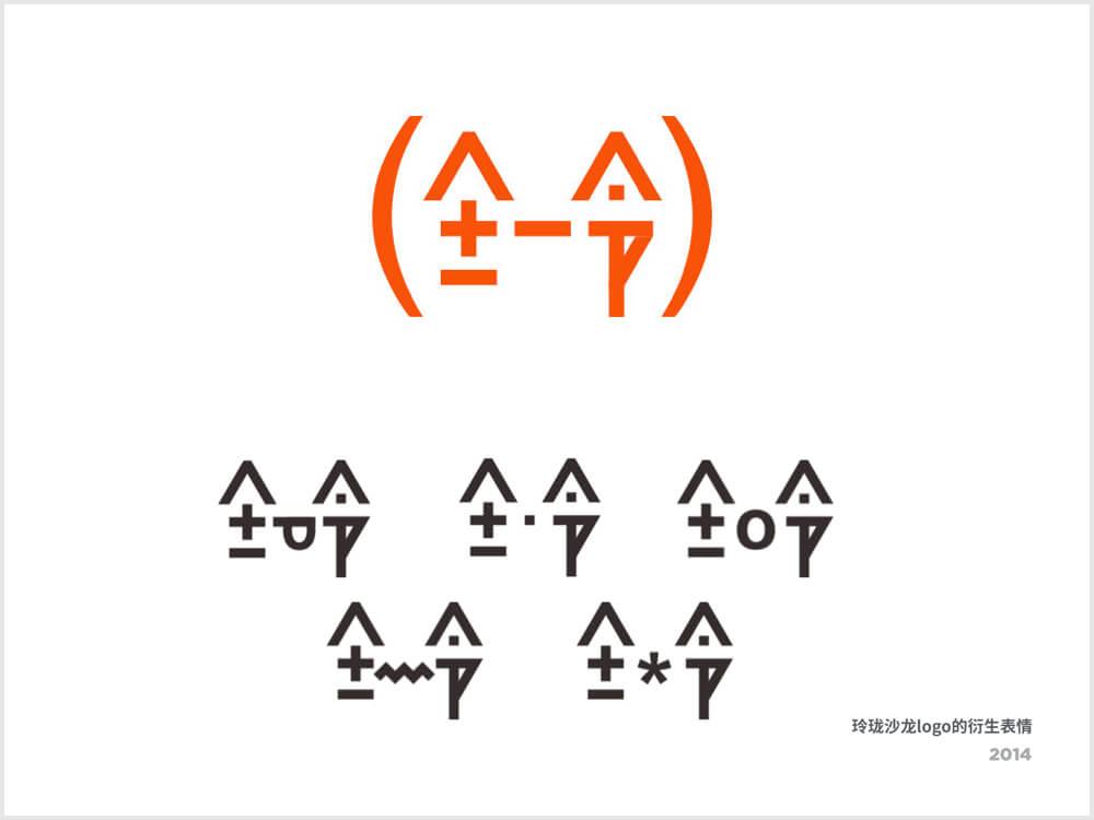玲珑logo_05