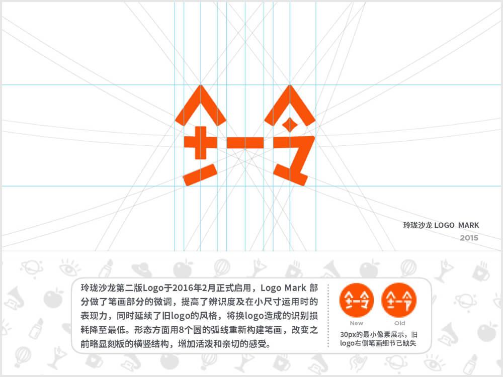 玲珑logo_10