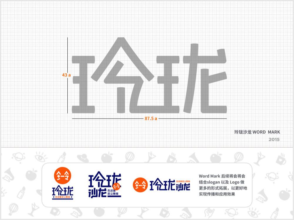 玲珑logo_11