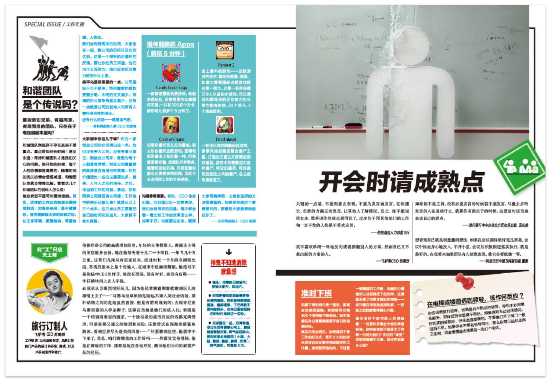 杂志图像01备份 16