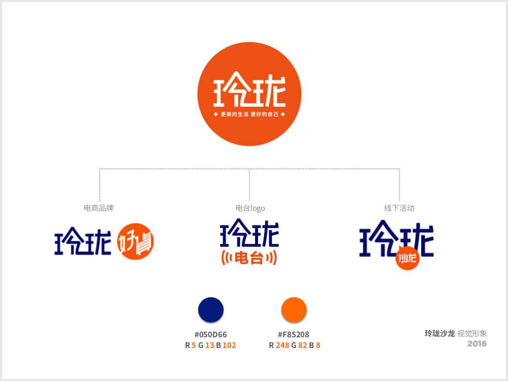 玲珑logo_12